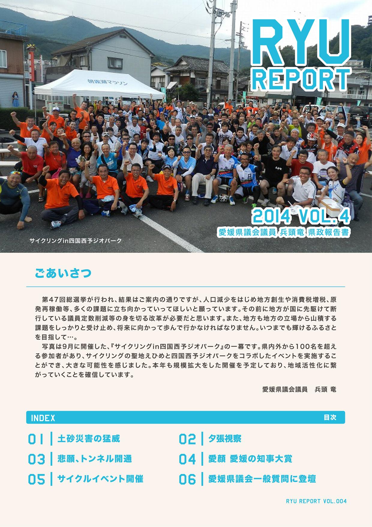 RYU REPORT -県政報告書- vol.4